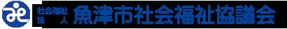 魚津市社会福祉協議会